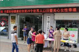 安徽六安衡山镇世界人口日关心女性幸福,关爱妇幼健康
