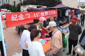 """辽宁大连龙王塘社区计生协举办""""世界人口日宣传活动"""""""