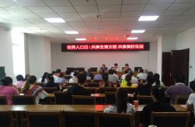 安徽省六安市金寨产业园区开展世界人口日宣传服务活动