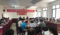湖南永州宁远县召开2018年计划生育村民自治现场会