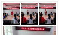 """太原市小店区平北西二社区举办""""我青春,我健康""""演讲赛"""