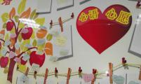 """西安未央百花园社区计生协:""""微心愿墙""""架起""""连心桥"""""""