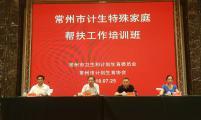 江苏省常州市举办计生特殊家庭帮扶工作培训班