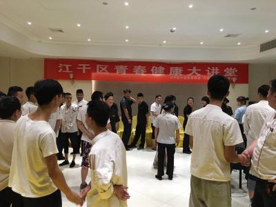 浙江省杭州市江干区九堡街道开展青春健康大讲堂