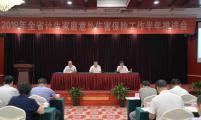 陕西省威廉希尔登录协召开全省威廉希尔登录保险工作推进会