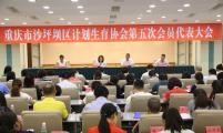 重庆市沙坪坝区计生协第五次会员代表大会圆满召开