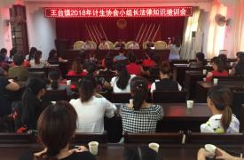 福建省南平市延平区王台镇计生协举办2018年法律援助培训会