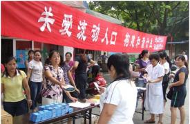 黑龙江省哈尔滨市松北区计生协开展流动人口关怀关爱活动