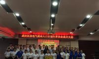 湖北武汉征原电气有限公司举办流动人口计生协成立大会