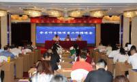 内蒙古自治区计生协项目工作推进会在呼和浩特召开