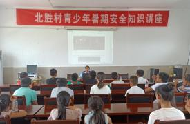 江苏省扬中市西来桥镇北胜村开展青少年暑期安全知识讲座