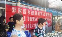 河北省玉田县郭家桥乡开展健康教育促进活动