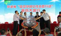 京津冀圆梦贫困女孩行动启动仪式在大城县体育馆举行