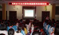 湖南省双峰县威廉希尔登录协持续开展青春健康教育进校园活动