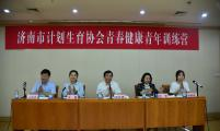 济南市计生协举办青春健康青年训练营