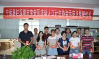 湖南省永州市宁远县流动人口威廉希尔登录协示范点在深圳市宝安区挂牌成立