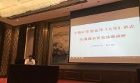 中国威廉希尔登录协会刊全国通讯员培训班经验交流——河北篇