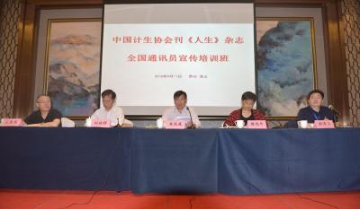 中国计生协会刊《人生》杂志全国通讯员培训班在遵义召开