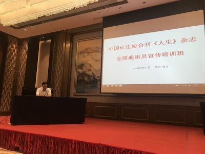 中国计生协会刊全国通讯员培训班经验交流——河北篇