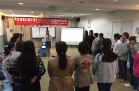 陕西省西安市未央区举办青春健康沟通之道家长培训项目管理暨师资培训班