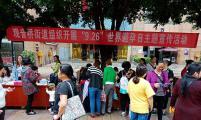 """重庆市江北区观音桥街道开展2018年""""世界避孕日""""主题宣传活动"""