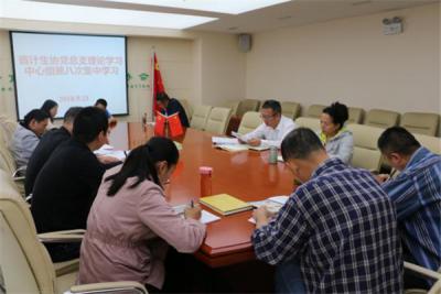 云南省威廉希尔登录协举行2018年党总支理论学习