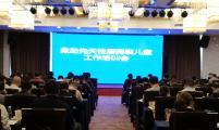 重庆市计生协举办救助先天性唇腭裂儿童工作培训会