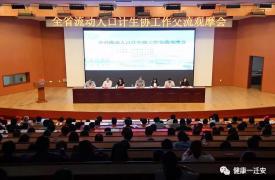 河北省流动人口计生协工作交流观摩会在迁安举行