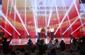 """广西计生协举办""""庆祝改革开放40周年和自治区成立60周年""""主题文艺汇演活动"""