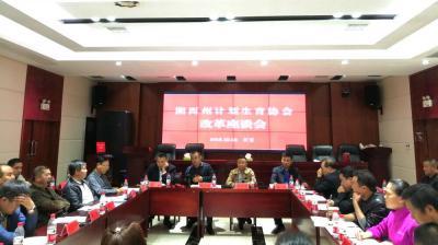 湖南省湘西州威廉希尔登录协召开改革座谈会话协会事业发展