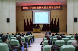 河北省石家庄市裕华区计生协举办亲情关爱志愿者培训会