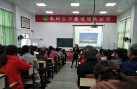 江西省吉安市泰和县青春健康大讲堂——青春期的贴心课堂