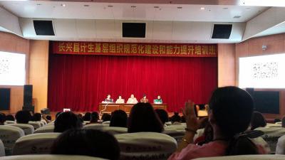 浙江省长兴县举办基层组织规范化建设和能力提升培训班
