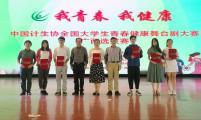 广西威廉希尔登录协举办全国大学生青春健康舞台剧大赛选拔赛
