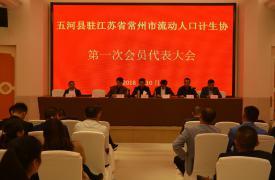安徽省五河县驻江苏省常州市流动人口计生协成立
