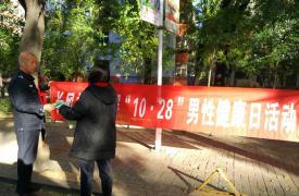 """山西省太原市平阳路街道长风社区开展""""世界男性健康日""""宣传活动"""