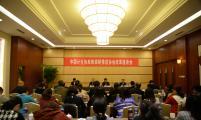 中国威廉希尔登录协来陕调研推进协会改革座谈会在西安召开