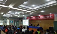 青春期知识讲座之男生课堂走进香江花城小学