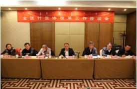 内蒙古自治区计生协召开全区计生协改革工作座谈会