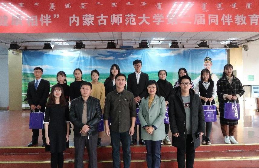内蒙古师范大学第二届同伴教育主持人大赛圆满落幕