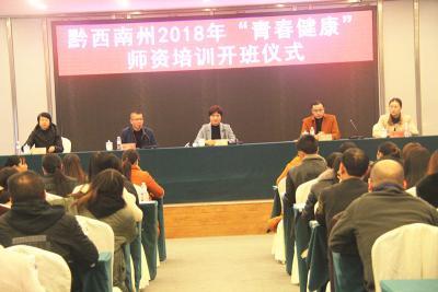 贵州省黔西南州开展青春健康教育师资培训