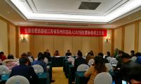 安徽省肥西县驻江苏省苏州市流动人口计生协成立