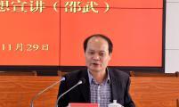 福建省南平市计生协领导深入基层宣讲习近平新时代中国特色社会主义思想