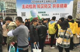 """江苏省镇江市开展""""世界艾滋病日""""大型宣传和检测咨询活动"""