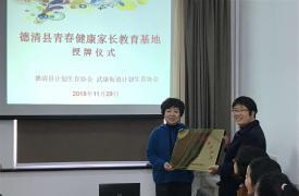 浙江省湖州市德清县首个青春健康家长教育基地在武康街道成校挂牌成立