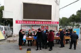 江苏省扬中市西来桥镇国家宪法日开展法治宣传活动