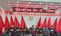 """中国人口福利基金会""""幸福工程——救助贫困母亲""""项目在莫旗尼尔基镇双龙泉村启动"""