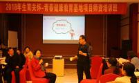 陕西省宝鸡市举办青春健康教育项目基地师资培训班