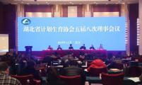 刚刚!湖北省计划生育协会五届八次全省理事会完成各项议程圆满落下帷幕