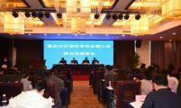 重庆市计划生育协会召开三届五次理事会